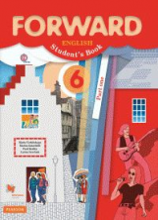 Вербицкая. Английский язык. Forward. 6 класс.  Учебник. Часть 1. (+CD) (ФГОС)