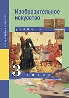 Кашекова. Изобразительное искусство. 3 класс (ФГОС).
