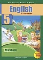Тер-Минасова. Английский язык. 5 класс.  Рабочая тетрадь . (ФГОС).