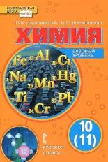 Новошинский. Химия. 10 (11) класс Базовый уровень. Учебник. (ФГОС)