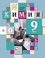 Кузнецова. Химия. 9 класс Учебник. (ФГОС)