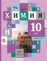 Кузнецова. Химия. 10 кл. Учебник. Базовый уровень. (ФГОС)