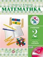 Муравин. Математика. 2 класс. Учебник в 2 -х ч. Ч.1 РИТМ. (ФГОС).