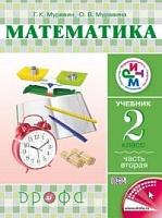 Муравин. Математика. 2 класс. Учебник в 2 -х ч. Ч.2 РИТМ. (ФГОС).