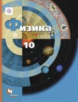 Грачев. Физика. 10 класс. Учебник. Базовый и углубленный уровни. (ФГОС)