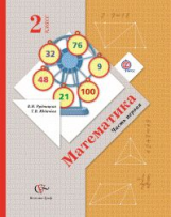 Рудницкая. Математика. 2 класс. Учебник. В 2-х ч. (Комплект) (ФГОС)