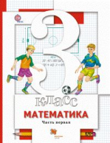 Минаева. Математика. 3 класс. Учебник. В 2 ч. (Комплект) (ФГОС)