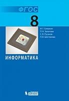 Семакин. Информатика. Учебник для 8 кл. (ФГОС).