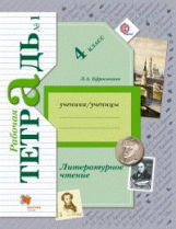 Ефросинина. Литературное чтение. 4 класс. Рабочая тетрадь. В 2-х ч. (Комплект) (ФГОС)
