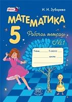 Зубарева. Математика. 5 класс. Рабочая тетрадь. В 2-х ч. Часть 1. (ФГОС)