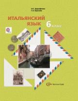 Дорофеева. Итальянский язык. 6 класс Учебник. (ФГОС) (+CD)