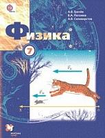 Грачев. Физика. 7 кл. Учебник. (ФГОС)