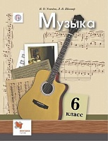 Усачева. Музыка. 6 класс Учебник. (ФГОС)