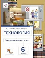 Сасова. Технология. 6 класс. Технологии ведения дома. Учебник. (ФГОС)