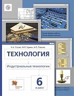 Сасова. Технология. 6 кл. Индустриальные технологии. Учебник. (ФГОС)