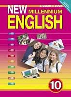 Гроза. Английский нового тысячелетия 10 класс. Учебник.(ФГОС).