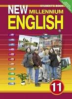 Гроза. Английский нового тысячелетия 11 класс. Учебник.(ФГОС).