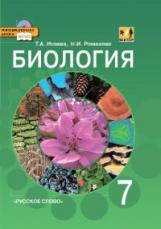 Исаева. Биология. 7 класс. Учебник. (Линия