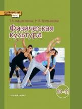 Андрюхина. Физическая культура. Учебник. 10-11 класс.  (ФГОС)
