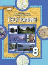 Домогацких. География. Физическая география России. 8 класс.  Учебник. (ФГОС)