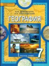 Домогацких. География. 7 кл. Учебник. В 2-х ч. Часть 1. (ФГОС)