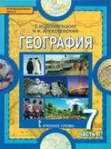 Домогацких. География. 7 кл. Учебник. В 2-х ч. Часть 2. (ФГОС)
