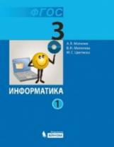 Могилев. Информатика 3 класс. Учебник. В 2-х ч. Ч.1, 2. (ФГОС)