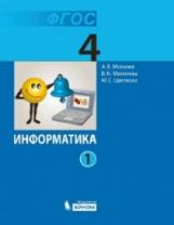 Могилев. Информатика 4 класс. Учебник. В 2-х ч. Ч.1, 2. (ФГОС)