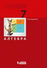 Башмаков. Алгебра. 7 класс. Учебник. (ФГОС).