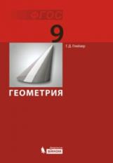 Глейзер. Геометрия. 9 класс. Учебник. (ФГОС)