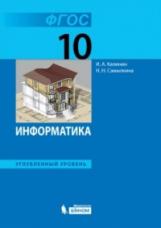 Калинин. Информатика. Углублённый уровень: учебник для 10 класса. (ФГОС).