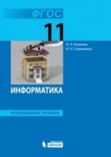 Калинин. Информатика. Углублённый уровень: учебник для 11 класса. (ФГОС).