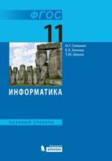 Семакин. Информатика. Базовый уровень. Учебник 11 кл. (ФГОС).