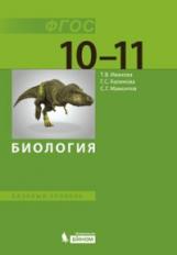 Иванова. Биология. Базовый уровень: учебник для 10-11 классов.