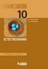 Мансуров. Естествознание. Базовый уровень. Учебник для 10 класса. (ФГОС).