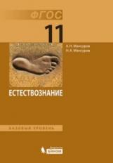 Мансуров. Естествознание. Базовый уровень. Учебник для 11 класса. (ФГОС).