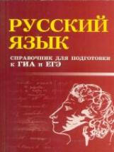 Мелькумянц. Русский язык: справочник для подготовки к ГИА и ЕГЭ.