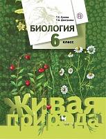 Сухова. Биология. 6 кл. Учебник. (ФГОС)