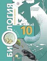 Пономарева. Биология. 10 кл. Учебник. Базовый уровень. (ФГОС)