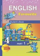 Тер-Минасова. Английский язык. 4 класс. Часть 1 + CD. (ФГОС).