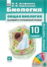 Сивоглазов. Биология. 10 кл. Учебник- навигатор. Учебник + CD. (ФГОС).