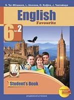 Тер-Минасова. Английский язык. 6 класс. Часть 2. (ФГОС).