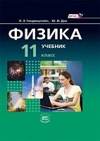 Генденштейн. Физика. 11 класс. Учебник. В 2-х частях. Базовый уровень. (ФГОС)
