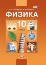Тихомирова. Физика. 10 класс. Учебник. Базовый уровень. (ФГОС)