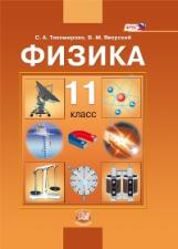 Тихомирова. Физика. 11 класс. Учебник. Базовый уровень. (ФГОС)