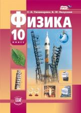 Тихомирова. Физика. 10 класс. Учебник. Базовый и углубленный уровни. (ФГОС)
