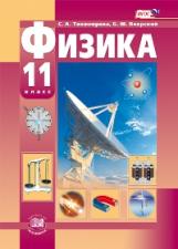 Тихомирова. Физика. 11 класс. Учебник. Базовый и углубленный уровни. (ФГОС)