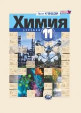 Кузнецова. Химия. 11 класс. Учебник. Базовый уровень. (ФГОС) (Мнемозина)