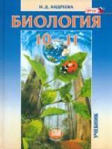 Андреева. Биология. 10-11 класс. Учебник. Базовый уровень. (ФГОС)