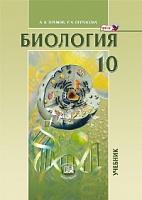 Теремов. Биология. 10 класс. Учебник. Углубленный уровень. (ФГОС)